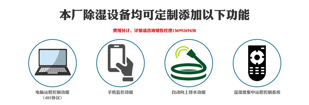 川京除湿机定制